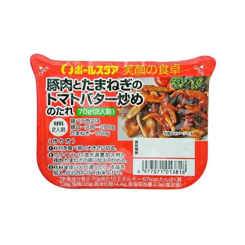 豚肉とたまねぎのトマトバター炒めのたれ