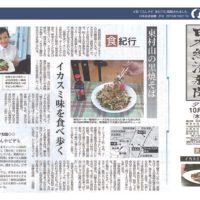 令和元年10月17日 日本経済新聞
