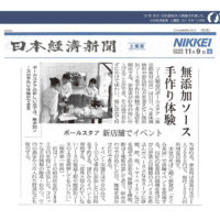 令和元年11月9日 日本経済新聞