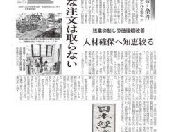 令和元年11月14日日本経済新聞