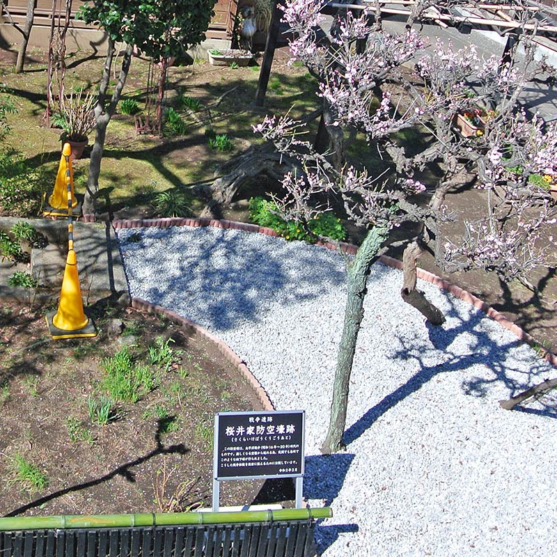 桜井家防空壕跡