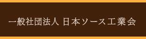 日本ソース工業会