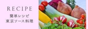 簡単レシピ東京ソース料理
